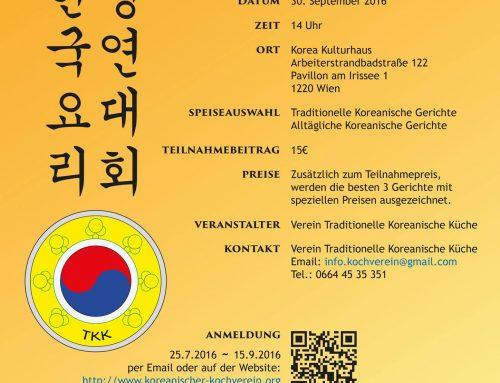 Fotos – Internationaler Koreanischer Kochwettbewerb