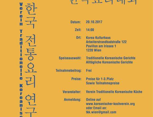 Fotos – Internationaler Koreanischer Kochwettbewerb 2017